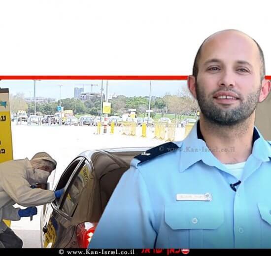 רב-סמל ראשון חנניה מנולסון ראש צוות החקירה ביחידה המרכזיתביחידת מרחב ירושלים ברקע: עמדת בדיקת קורונה של מדא | צילום: דוברות המשטרה| עיבוד: שולי סונגו ©