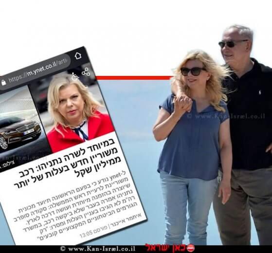 ראש הממשלה מר בנימין נתניהו ורעייתו שרה ברקע: הפרסום באתר Ynet המוגדר פייק ניוז   עיבוד: שולי סונגו ©