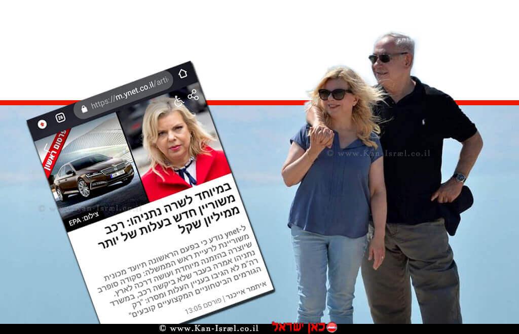ראש הממשלה מר בנימין נתניהו ורעייתו שרה ברקע: הפרסום באתר Ynet המוגדר פייק ניוז | עיבוד: שולי סונגו ©