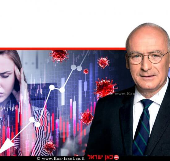 יאיר אבידן, המפקח על הבנקים, ברקע: צעירה לחוצה מהשבר הכלכלי של וירוס קורונה וגרף ירידה בהכנסות | עיבוד: שולי סונגו ©