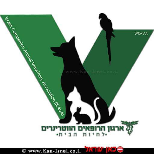 ארגון הרופאים הווטרינרים לחיות הבית בישראל, לוגו   עיבוד צילום: שולי סונגו ©