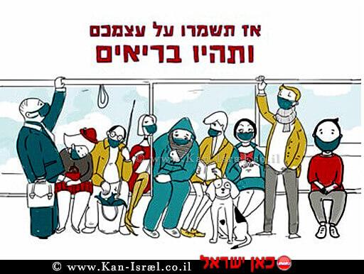 איור מתוך קמפיין מכון התקנים הישראלי לעידוד השימוש במסכה נגד קורונה | עיבוד צילום: שולי סונגו ©
