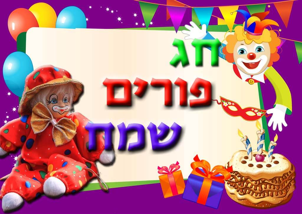 HappyPurim_K-I_1024x712_22-02-21_01.jpg