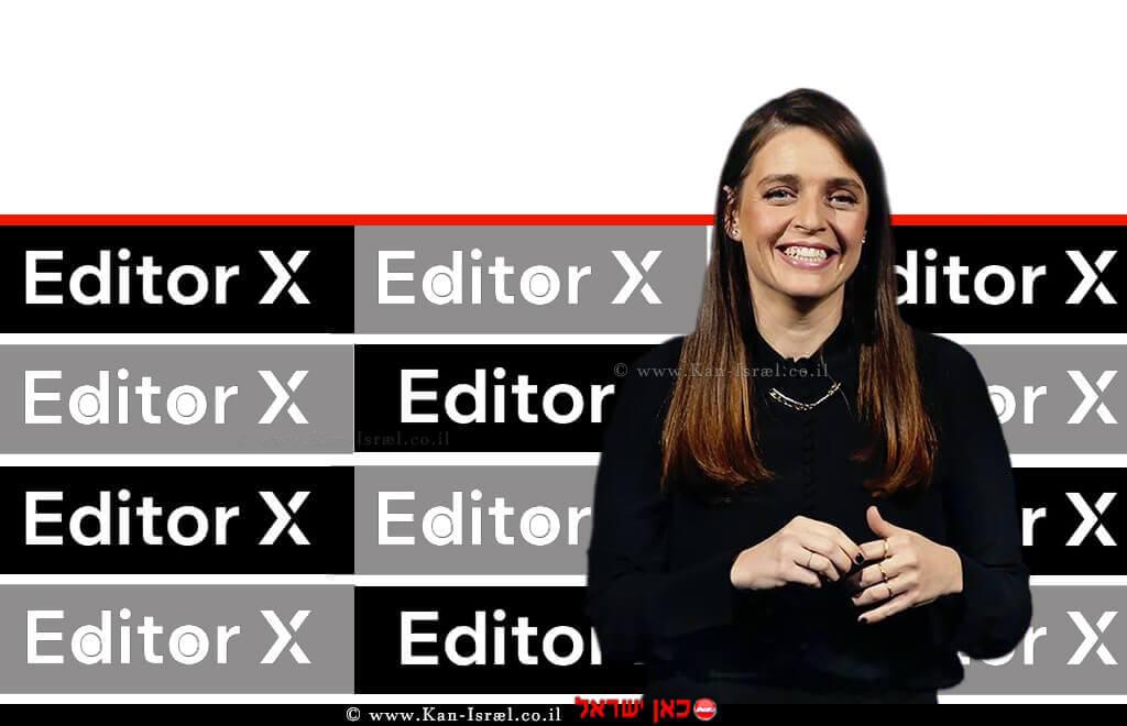 ליאור בש מנהלת השיווק של Editor X פלטפורמת עיצוב אתרים מקצועית ברקע: לוגו Editor X | עיבוד צילום: שולי סונגו ©