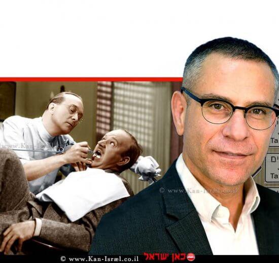 ערן יעקב מנהל רשות המסים   רקע: רופא שיניים בעת טיפול שורש   אילוסטרצייה עיבוד צילום: שולי סונגו ©