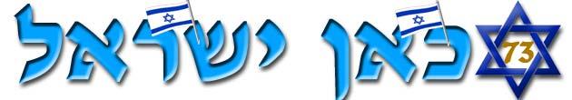 כאן ישראל | kanisrael | כאן נעים | kan-naim