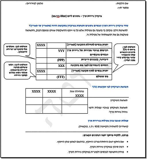 טופס פיקדון רשות ניירות ערך, דוגמא