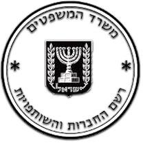 רשם החברות והשותפויות, לוגו