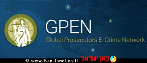 לוגו ICPENהתאחדות התובעים הבינלאומית התובעים הגלובליים ברשת פשע אלקטרוני  עיבוד צילום: שולי סונגו ©