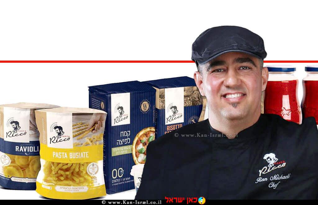 ממטבחו של חיים רן מיכאלי שף פסטה ריקו Pasta Ricco ברקע: מוצרי פסטה | צילום: פסטה ריקו, אימג'ארט | עיבוד צילום ממחושב: שולי סונגו©