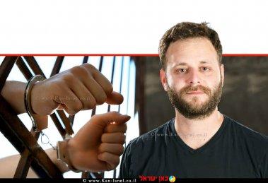 חיים אריה שטיינברג עורך דין פלילי, רקע: אסיר אזוק בידיו בכֶּלֶא   עיבוד צילום: שולי סונגו ©