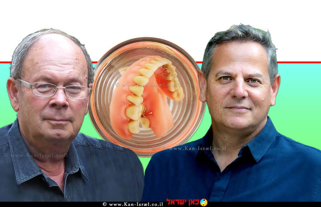 שר הבריאות מר ניצן הורוביץ, ודר' משה גורדון, יושב ראש הצוות הרפואי בתנועת אומץ, ברקע: שיניים תותבת בתוך כוס מזכוכית| צילום: Depositphotos |עיבוד צילום: שולי סונגו ©