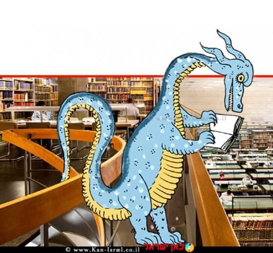 מפלצות ויצורי פלא בספרייה הלאומית בפעילות קיץ לילדים באוגוסט   איור: נדב (מצ'טה) יהל  עיבוד צילום: שולי סונגו ©