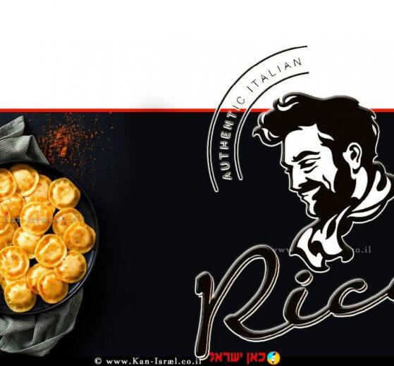 """רביולי גבינות שמש """"פסטה ריקו"""" ברקע: לוגו   צילום: אסף אמברם   עיבוד צילום ממחושב: שולי סונגו©"""