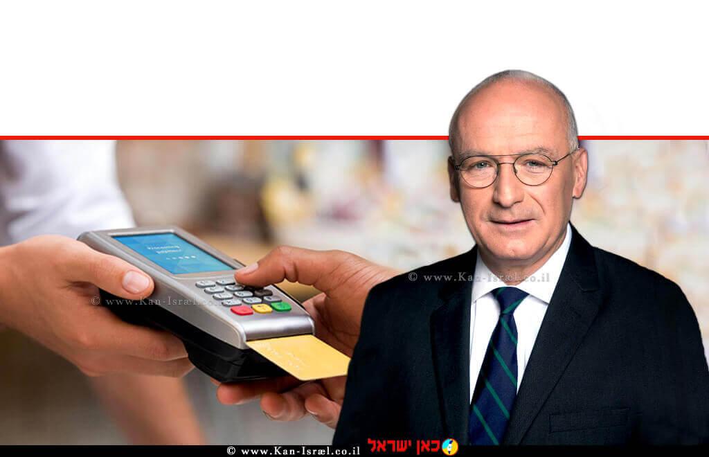 המפקח על הבנקים מר יאיר אבידן, ברקע: מסוף תשלום בתקן EMV  עיבוד צילום: שולי סונגו ©