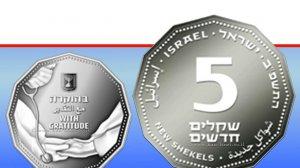 עיצוב המטבע של 5 ₪ כפי שאושר בממשלה עיצוב צד הנושא של מטבע ההוקרה לצוותי הרפואה: מר איתן אלון, את צד הערך עיצב מר גבי נוימן זכרו לברכה |עיבוד צילום: שולי סונגו ©