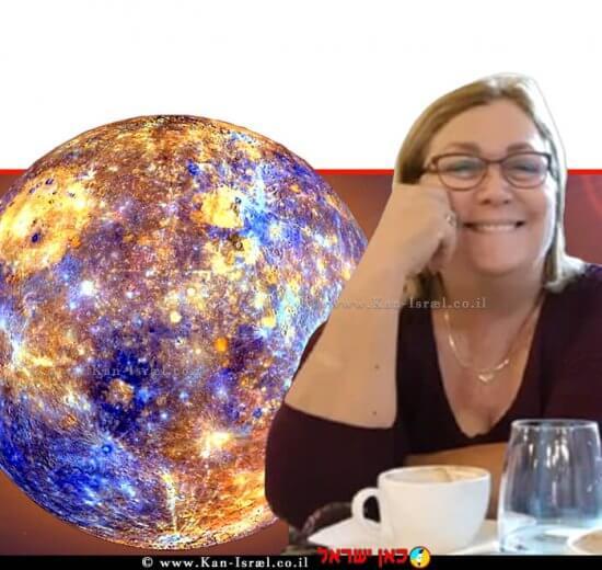 אסטרולוגית צילה שיר-אל ברקע: כוכב מרקורי | צילום מתוך אתר: solarsystem.nasa.gov | עיבוד צילום: שולי סונגו ©
